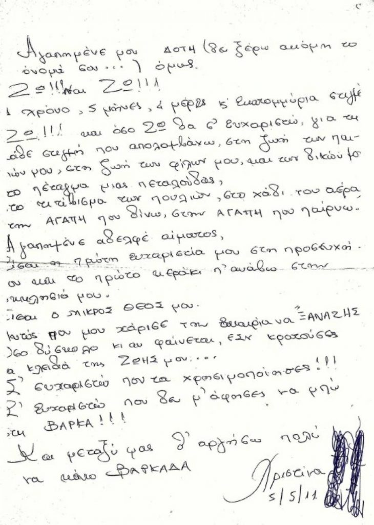 bone marrow donor and patient communication letter